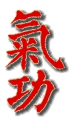 Chi Qong Kanji